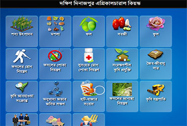 Dakshin Dinajpur Agricultural KIOSK